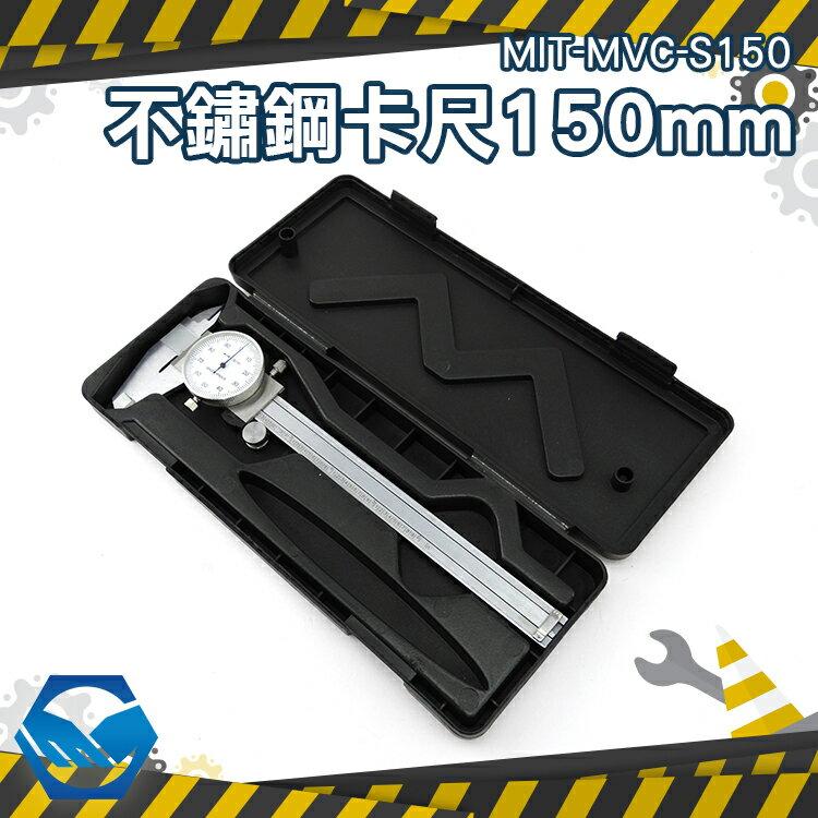 工仔人 MIT-MVC-S150 不鏽鋼卡尺150mm