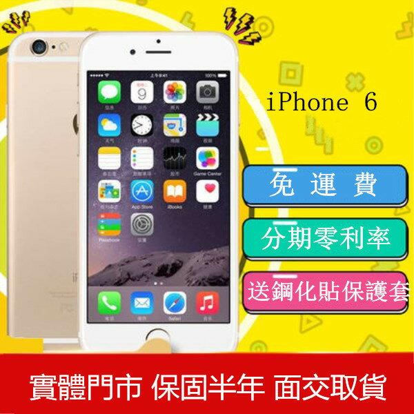 Apple/蘋果 iPhone6 太空灰/銀色/土豪金4.7吋 64G空機價 整新品 apple/蘋果 【保固半年】急速出貨 實體店面 4GLTE