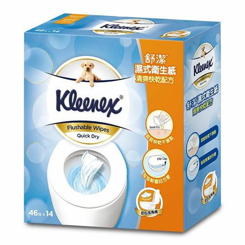 【 現貨 】舒潔濕式衛生紙 46抽 X 14入