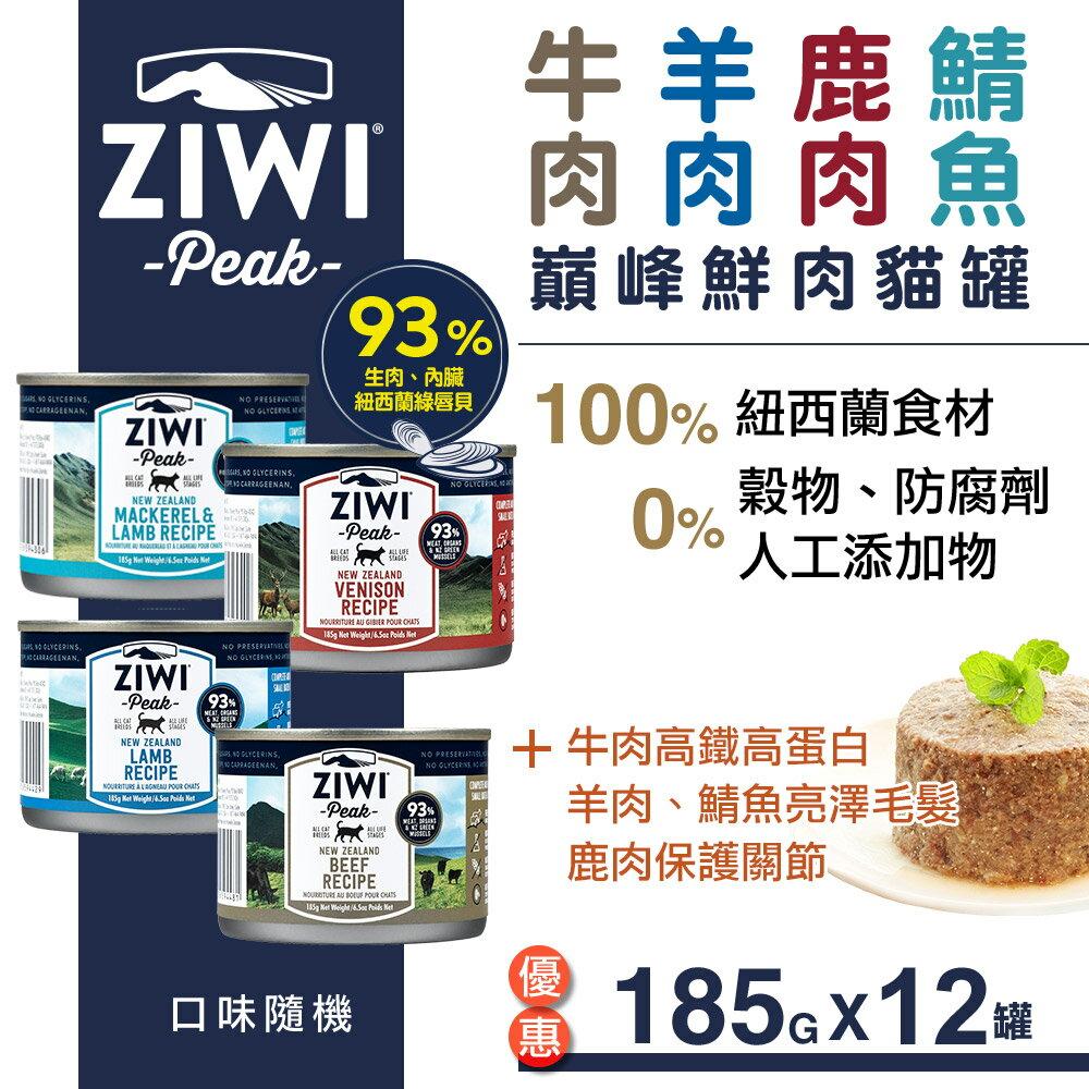 【降↘95折】ZiwiPeak巔峰 93%鮮肉貓罐頭 四種口味混一箱(185g 12罐) - 限時優惠好康折扣