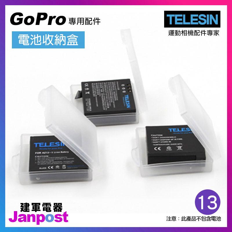 【建軍電器】TELESIN 電池盒 防潮盒 保護殼 GoPro 適用 HERO7 6 5 全系列