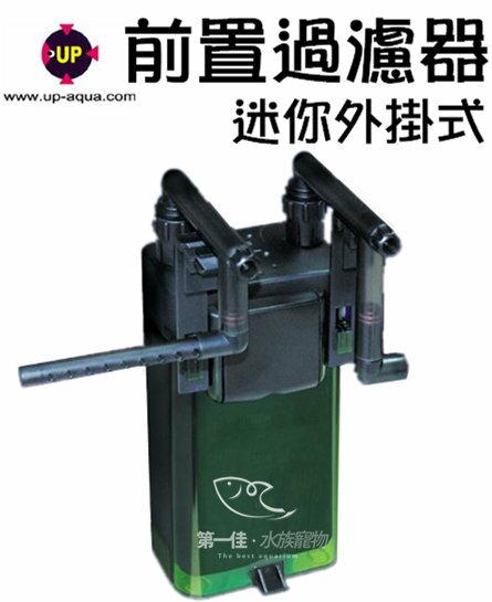 [第一佳 水族寵物] 台灣雅柏UP 外掛式迷你前置過濾器 [無動力 (附濾材)] 免運