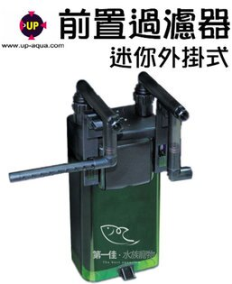 [第一佳水族寵物]台灣雅柏UP外掛式迷你前置過濾器[無動力(附濾材)]免運