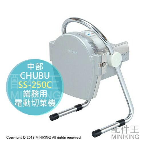 【配件王】日本代購 CHUBU 中部 SS-250C 日本製 業務用 電動 切菜機 削菜機 切絲機 刨絲機
