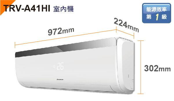 EIf特菱變頻冷暖變頻冷暖一對一 分離式冷氣 TRV-A41HI / TRV-A41H