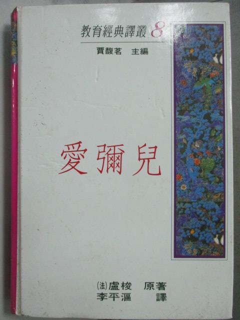 【書寶二手書T8/大學教育_HOF】愛彌兒_李平漚