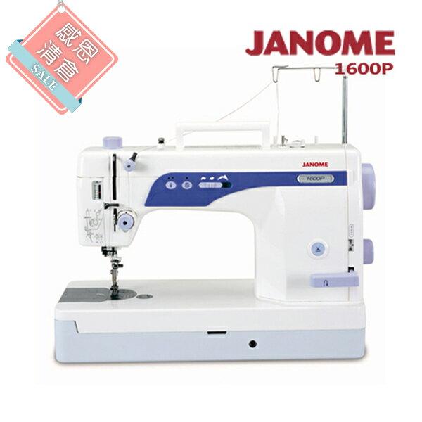 (大回饋)日本車樂美JANOME超高速直線縫紉機1600P