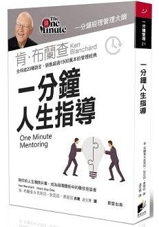 一分鐘人生指導:與你的人生導師共事,成為指導關係中的最佳受益者