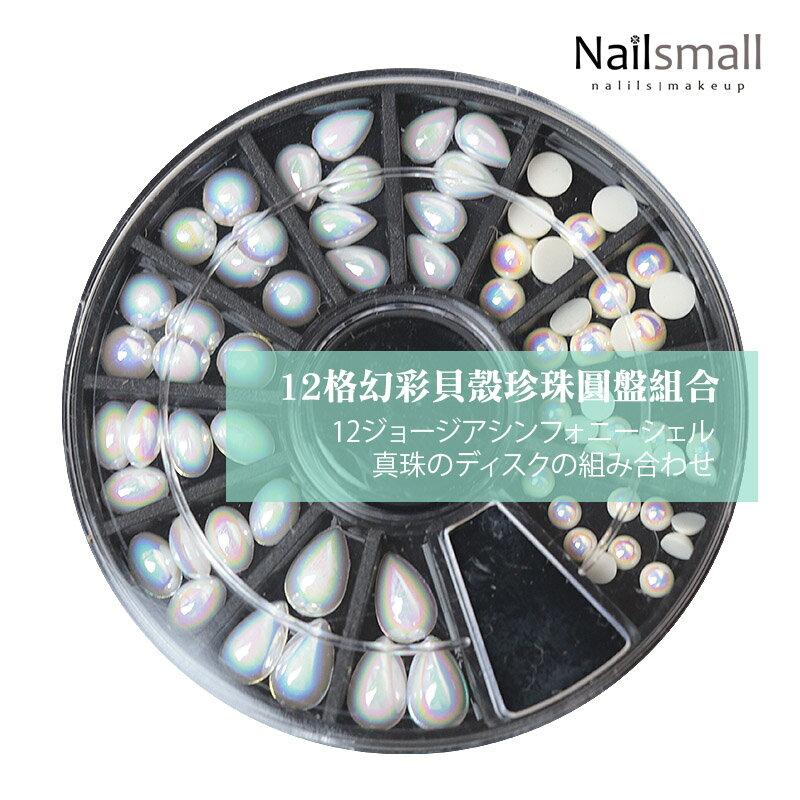 12格幻彩貝殼珍珠圓盤組合#48 美甲珍珠貼飾