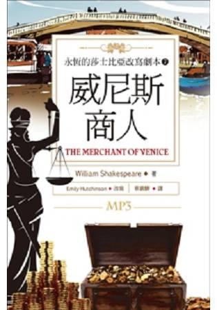 威尼斯商人 The Merchant of Venice:永恆的莎士比亞改寫劇本7(25K彩色+1MP3)
