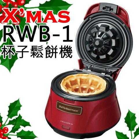 杯子鬆餅機 ✦ recolte 日本麗克特 RWB-1 Waffle Bowl 公司貨 0利率 免運