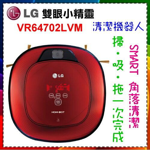 【LG 樂金】雙眼小精靈 清潔機器人 / 紅色 VR64702LVM 掃地 吸塵器