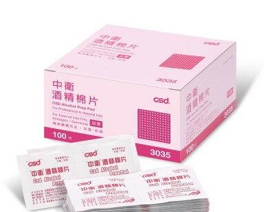【中衛】酒精棉片(加厚型)  100入/盒 - 限時優惠好康折扣