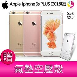 12期0利率 蘋果Apple iPhone 6S Plus 32GB 2018版 智慧型手機 贈『氣墊空壓殼*1』▲最高點數回饋10倍送▲