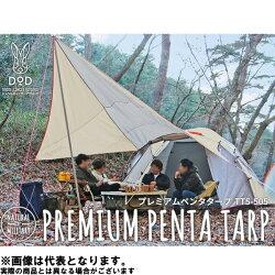 日本 DOPPELGANGER / 營舞者 DOD 五角天幕帳 天篷 /TT5-505。1色-日本必買 代購/日本樂天代購