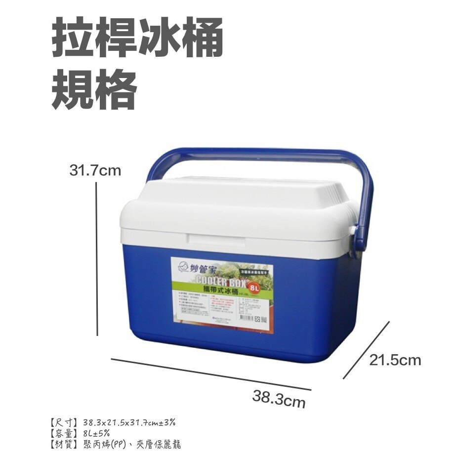 現貨 台灣公司貨 妙管家 8L 冰桶 野餐冰桶 露營冰桶 冰箱