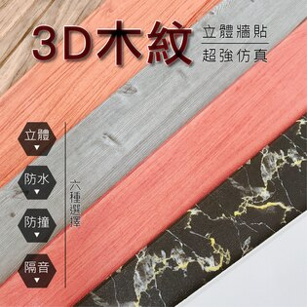 【葉子小舖】3D木紋立體牆貼自黏壁貼背景牆貼紙泡棉立體創意DIY歐式裝潢簡約時尚防水壁貼泡棉磚牆
