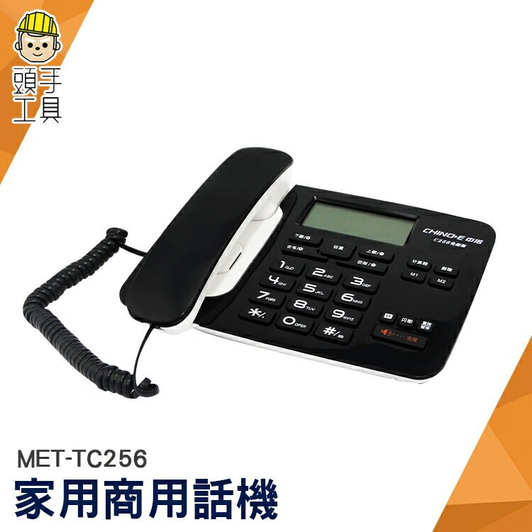 頭手工具 標準電話機 固定有線電話 可轉分機 商用辦公座 家用有線電話機 家用電話 記憶來電或撥出