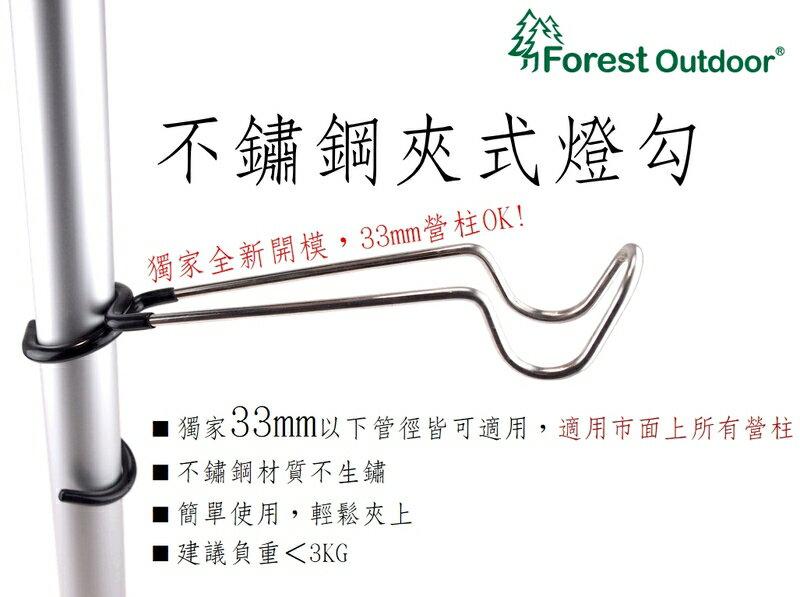 【【蘋果戶外】】ForestOutdoor 不鏽鋼夾式掛燈勾 33mm可用 豬尾巴 (?頭營燈勾 鹿牌 汽化燈 瓦斯燈)