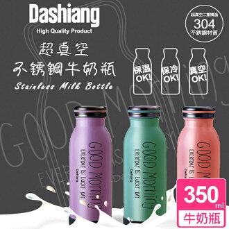 【瑞典 SIRIUS 犀利師】Dashiang 超真空不銹鋼牛奶瓶 350ml (3色可選)