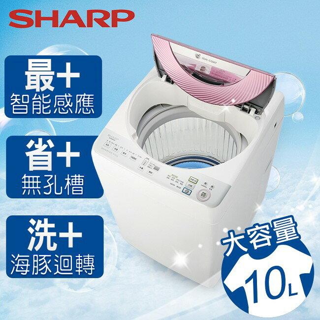 【SHARP夏普】10公斤不鏽鋼無孔槽變頻洗衣機/ES-ASD10T