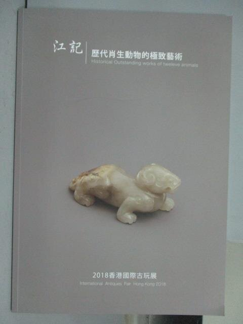【書寶 書T5/收藏_QNA】江記2018香港國際古玩展_歷代肖生動物的極致藝術