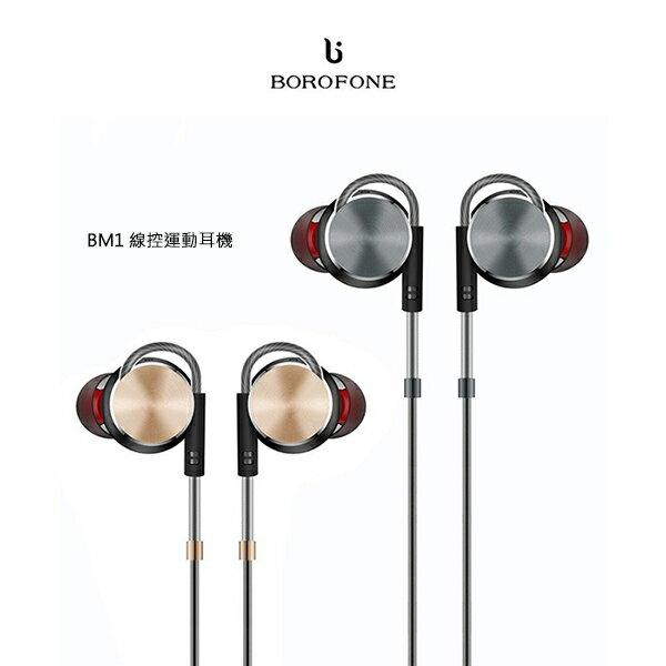強尼拍賣:強尼拍賣~BOROFONEBM1線控運動耳機防汗耐腐蝕按壓準確