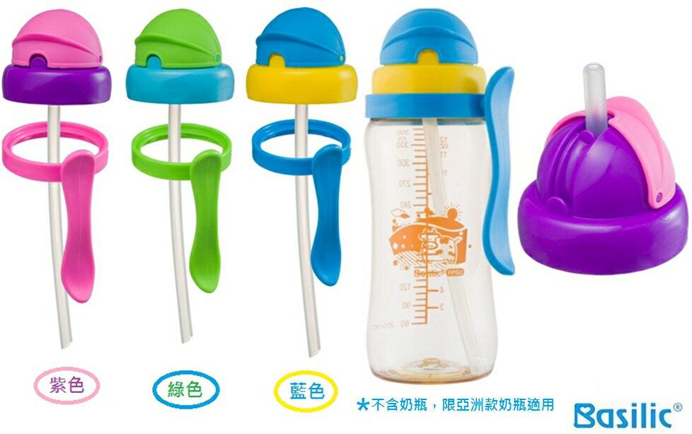 Basilic 貝喜力克 可掛式奶瓶轉接滑蓋+吸管(寬口徑) (紫/綠/藍)
