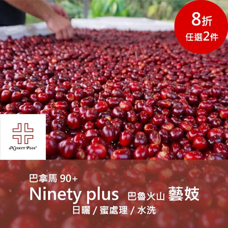 【90+藝妓Geisha】Ninety plus 巴拿馬 巴魯火山 藝妓咖啡豆 (1 / 4磅裝)➤日曬  /  蜜處理  /  水洗 0