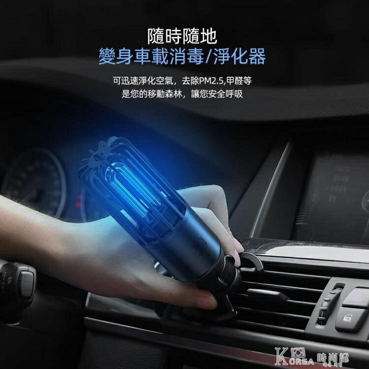 便攜UV紫外線消毒燈臭氧殺菌燈車載學校手持迷你移動氧吧寵物除螨