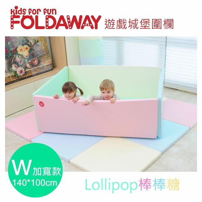 【悅兒園婦幼生活館】韓國 FoldaWay BumperMat 遊戲城堡圍欄-W加寬款140x100cm (5色)