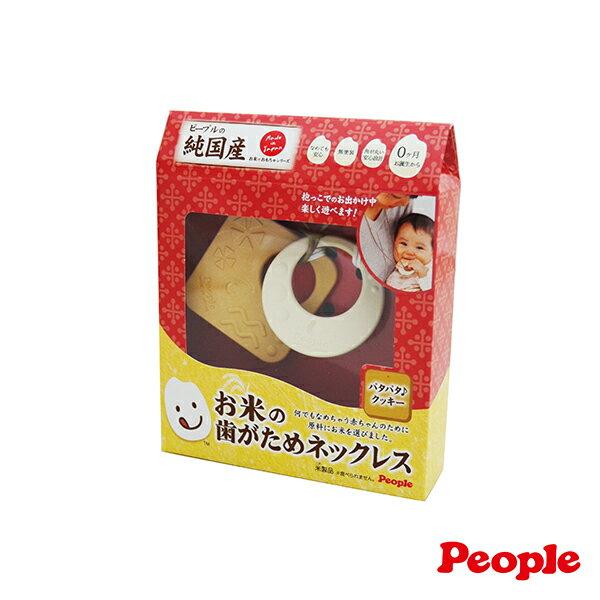 People 米的項鍊咬舔玩具(餅乾 )KM023★愛兒麗婦幼用品★
