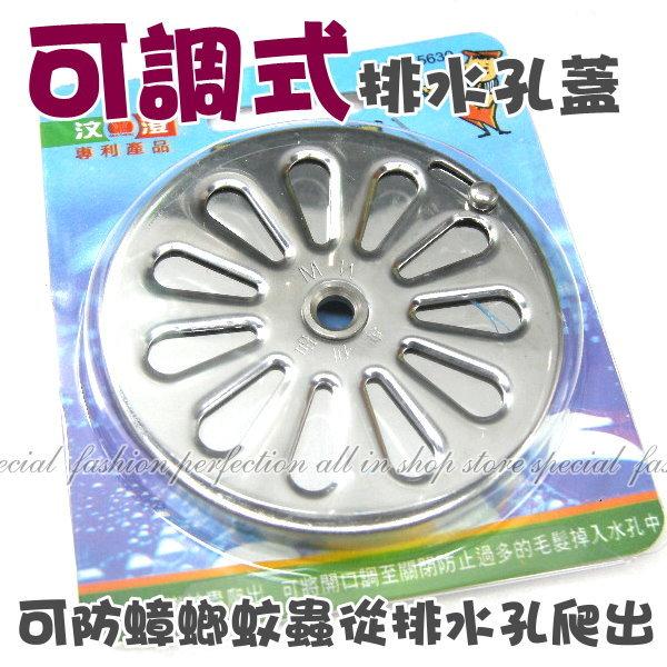 不鏽鋼可調式排水孔上蓋HO-5630 防蟲、防臭 開關式 排水孔 台灣製【DA242】◎123便利屋◎