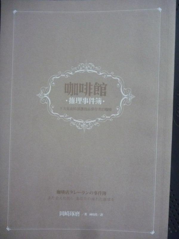 【書寶二手書T6/一般小說_IIO】咖啡館推理事件簿:下次見面時請讓我品嘗_岡崎琢磨