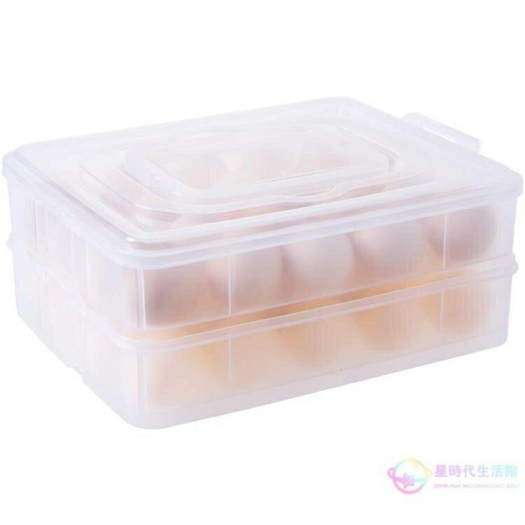 保鮮盒 居家家雙層可疊加雞蛋盒廚房帶蓋塑料蛋托盒子冰箱收納盒子 【星時代生活館】