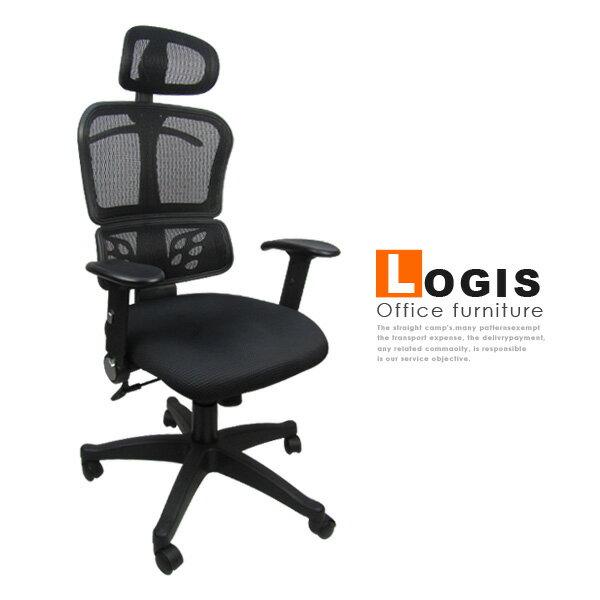 獨家促銷~邏爵家具-DIY-A822時尚紳士網背辦公椅/電腦椅