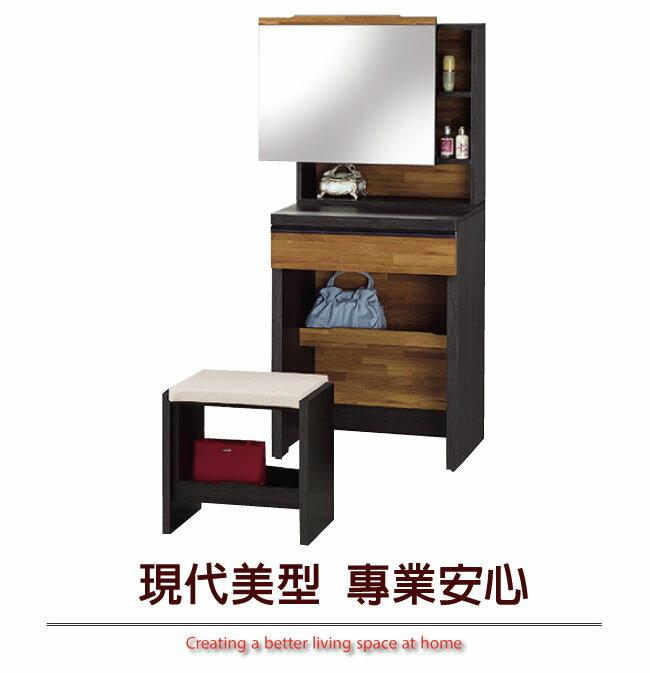 【綠家居】羅尼達 時尚3尺木紋立鏡式化妝台組合(含化妝椅)
