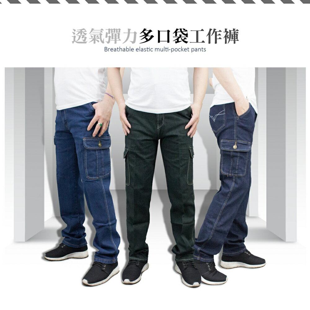 【限時下殺】KASO彈力透氣多口袋牛仔工作褲( 中大尺碼 休閒 牛仔 Cargo Pants)