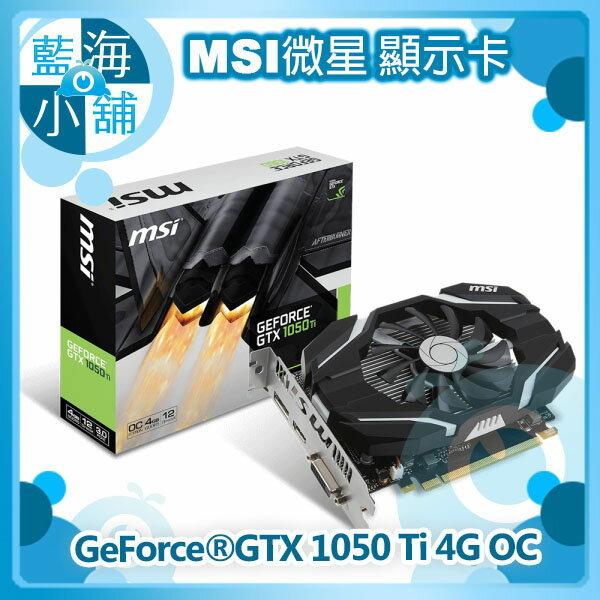 MSI 微星 GeForce GTX 1050 Ti 4G OC 顯示卡 ◤玩家必備 最新GTX1050Ti 現貨搶購 ◢