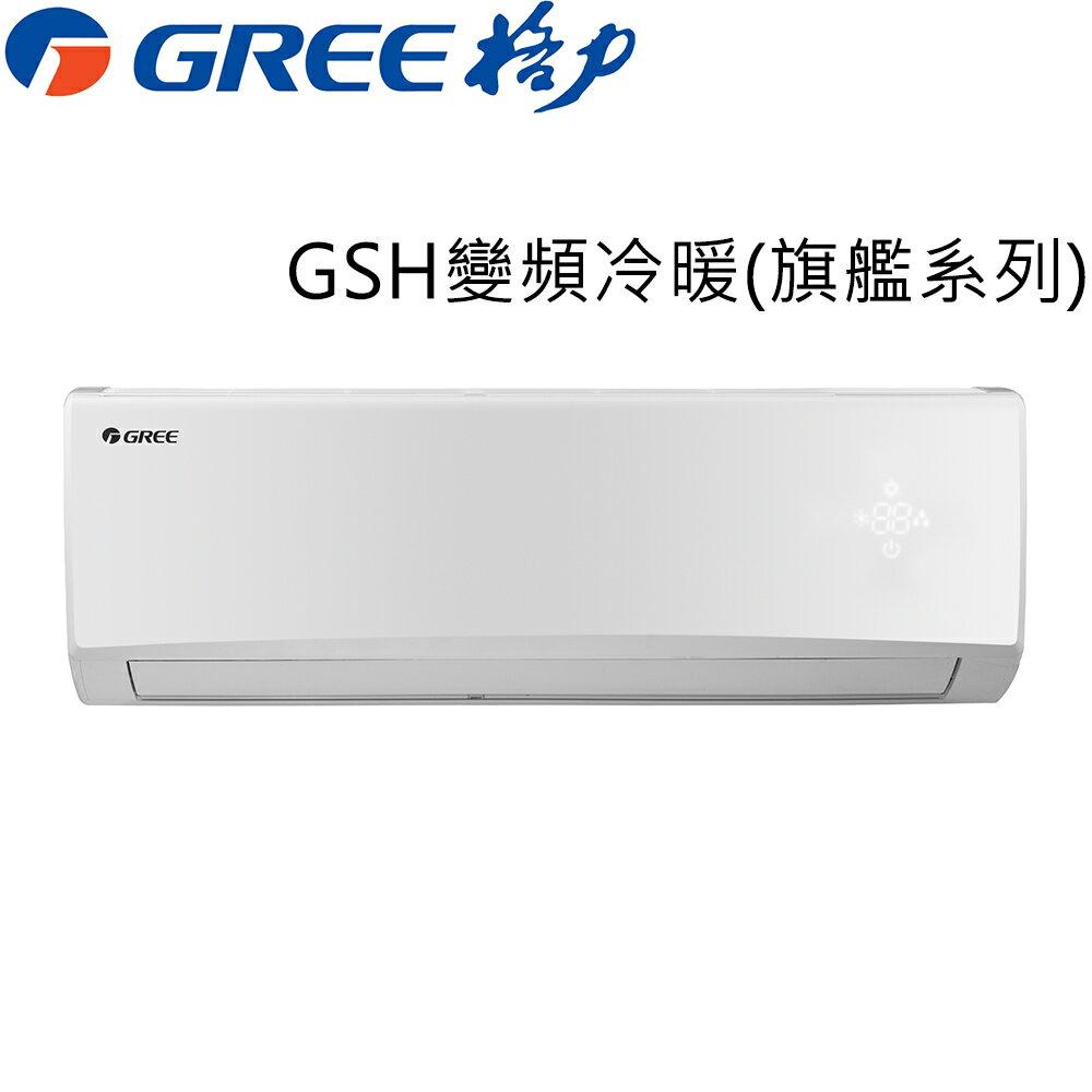 好禮送【GREE格力】 3-5坪變頻冷暖分離式冷氣GSH-23HO/GSH-23HI【三井3C】