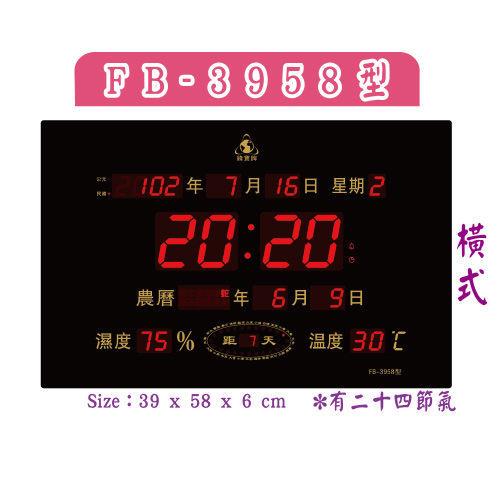 【鋒寶 電子日曆】FB-3958 電子鐘/國/農曆溫濕度數字時鐘/LED環保電腦萬年曆(橫式)