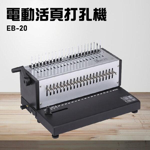 【辦公事務機器嚴選】ResunEB-20電動活頁打孔機膠裝裝訂打孔器印刷包裝事務機器