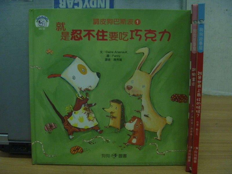 ~書寶 書T5/少年童書_YFI~就是忍不住要吃巧克力_誰是世界上 的媽媽 _胡狗當家_共