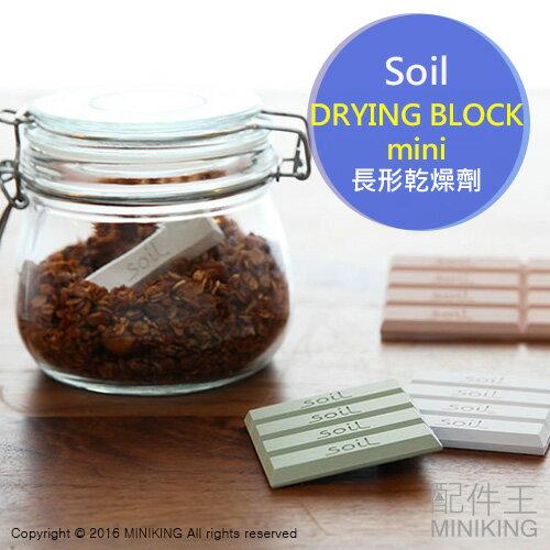 【配件王】日本代購 日本製 Soil 珪藻土 Drying Block Mini 長形 乾燥劑 食物 防潮 保存 無味 三色