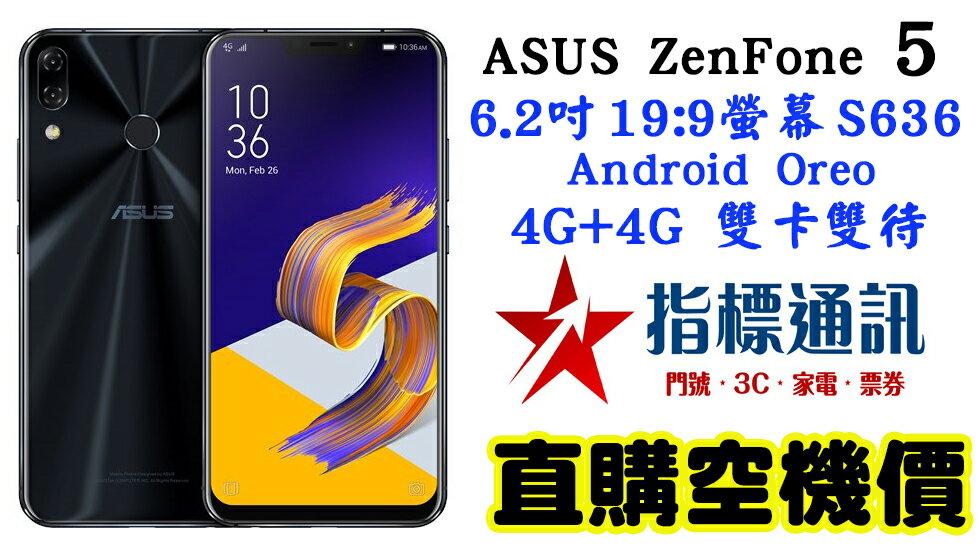 【指標通訊】ATM價 免運 華碩 ASUS ZenFone 5 ZE620KL 4G 64G 19:9螢幕 6.2吋 S636 雙4G 岩灰藍 星辰銀 早鳥禮 ZenFone5 ZF5 4GB 64GB