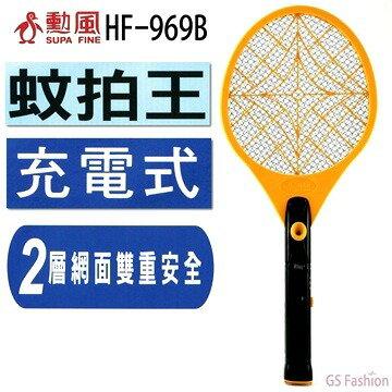 【珍昕】勳風大網面2層充電式電蚊拍(HF-969B)/ 充電插頭電紋拍