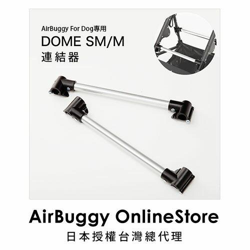 AirBuggyforDogSMM座艙專用連結器