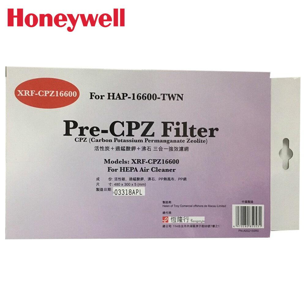 Honeywell 空氣清淨機原廠耗材 HRF-16600-TWN/XRF-CPZ16600濾網
