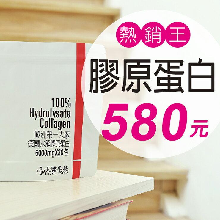 德國GELITA水解膠原蛋白粉【大醫生技】