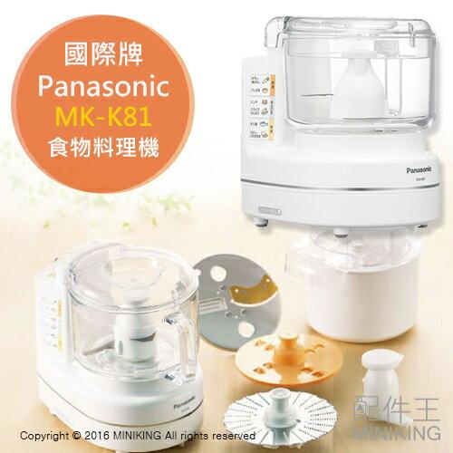 【配件王】日本代購 Panasonic 國際牌 MK-K81 食物料理機 調理機 多粗食磨泥器 麵團絞肉攪拌機